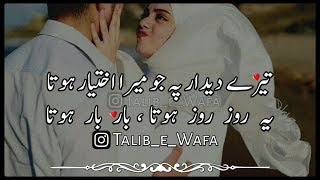 💖Best Urdu Romantic Poetry | 2 Line Poetry💖 | Two Line Poetry | Mohabbat Poetry - Download this Video in MP3, M4A, WEBM, MP4, 3GP