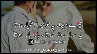 💖Best Urdu Romantic Poetry | 2 Line Poetry💖 | Two Line Poetry | Mohabbat Poetry - BEST