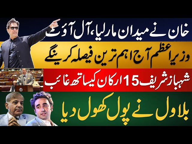 Shahbaz Sharif is Missing   Khan Will Make an important Decision Today
