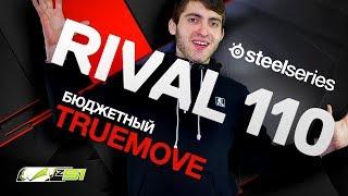 Обзор SteelSeries Rival 110. Лучшая бюджетная мышь для FPS!