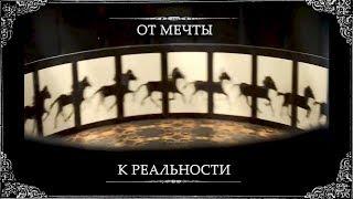 Фильм Макса Джозефа: От мечты - к реальности