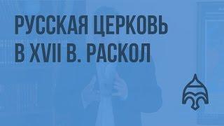 Русская церковь в XVII в. Раскол