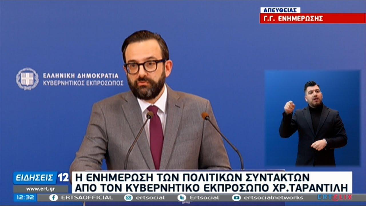 Ενημέρωση από τον κυβερνητικό εκπρόσωπο Χρ. Ταραντίλη | 14/01/2021 | ΕΡΤ