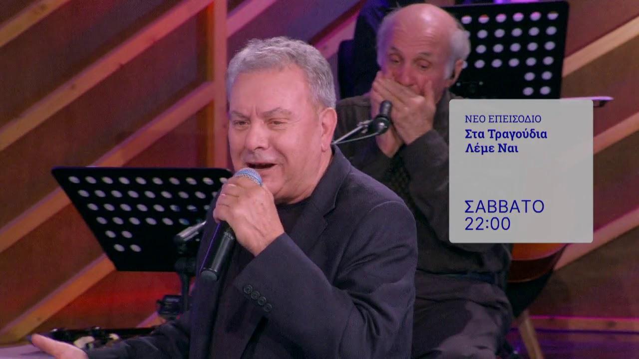Στα Τραγούδια Λέμε ΝΑΙ | Σάββατο 23/01 στις 22:00 στην ΕΡΤ1 | ΕΡΤ
