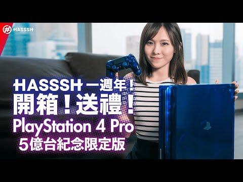 HASSSH — PS4 Pro開箱
