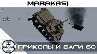 Самый эпичный баг World of Tanks приколы, танки проваливаются под землю wot 60