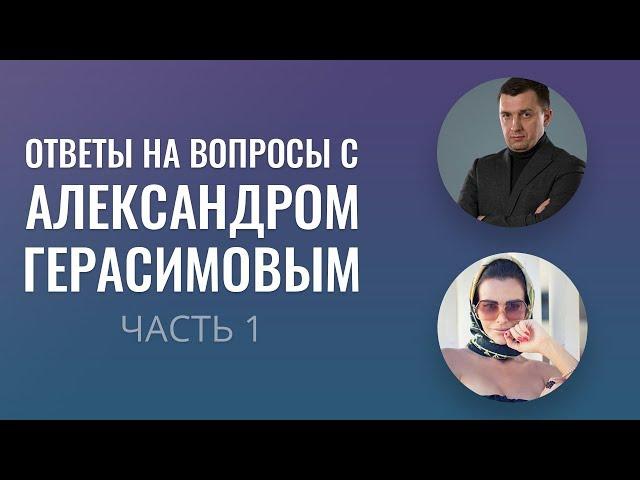 Ответы на вопросы, ч. 1. с Александром Герасимовым.