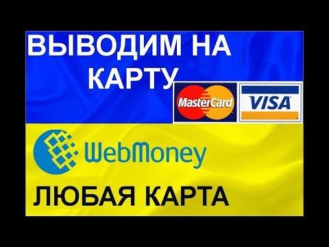 Вывод Webmoney WMR/WMZ и Yandex Money на ЛЮБУЮ КАРТУ УКРАИНЫ