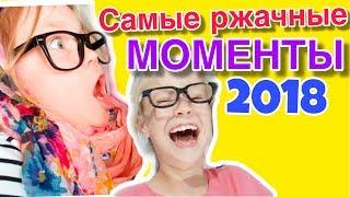 СБОРНИК САМЫХ РЖАЧНЫХ  МОМЕНТОВ  2018 ГОДА / СЕСТРИЧКИ ЛАЙФ