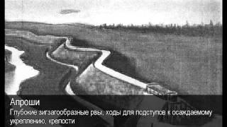 Апроши. Толковый Видеословарь русского языка