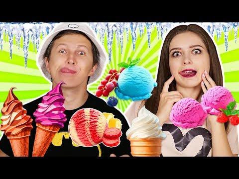 Пробуем 8 видов мороженного! Попробуй угадай вкус! Странные вкусы мороженного 🐞 Эльфинка