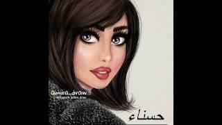 اغاني حصرية اسماء بنات مع صور اختار اي اسم جميل الجزء 1 تحميل MP3