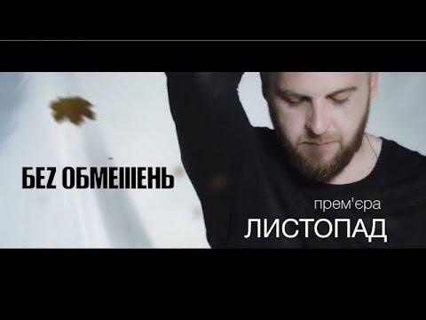 БЕЗ ОБМЕЖЕНЬ - Листопад