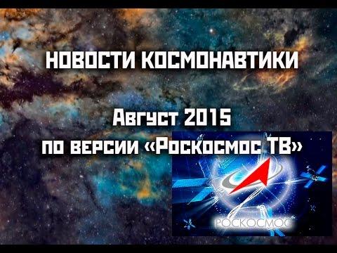 Новости космонавтики  август 2015 видео
