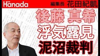 後藤真希さんはちょっと気の毒ですね・・・|花田紀凱[月刊Hanada]編集長の『週刊誌欠席裁判』