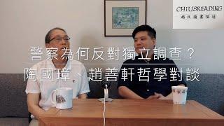 (中文字幕)「港警」為何反對獨立調查?香港警隊、黑社會等義氣團體的心理分析,陶國璋、趙善軒哲學對談,20190802