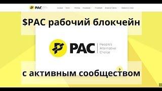 $РAC рабочий блокчейн с активным сообществом