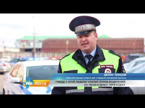 Новости Псков 19.04.2017 # Отлов водителей на пешеходных переходах станет строже