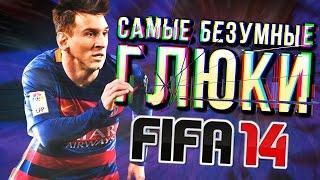 FIFA 14 - самые забавные глюки около футбола. Часть 1. Что-то не так!