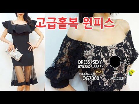 ace4857631d 홀복,원피스,럭셔리한드레스모음전,매주신상업로드 - смотреть онлайн на ...