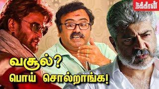 ரஜினி, விஜய் சம்பளம் ? எந்த படம் லாபம் ? Trichy Sridhar Interview | Petta Viswasam Box office