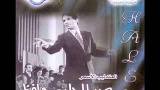 عبد الحليم حافظ - مركب الأحلام تحميل MP3