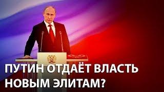Путин отдаёт власть новым элитам?