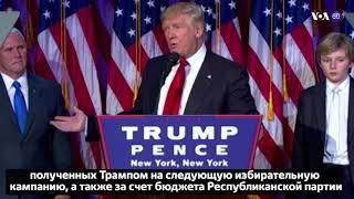 Новости США за 60 секунд. 18 ноября 2017 года.