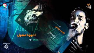 تحميل اغاني محمود عبد العزيز _ لهيجا عسيل/ mahmoud abdel aziz MP3