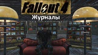 Fallout 4 Журналы Заборы нахождение