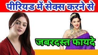 Periods Tips in hindi | Best Health Tips for Women In Hindi