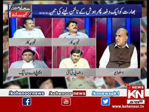 Sajjad Mir Ke Saath 29 April 2019 | Kohenoor News Pakistan