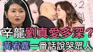 【精華版】辛龍劉真愛多深?黃宥嘉一番話說哭眾人