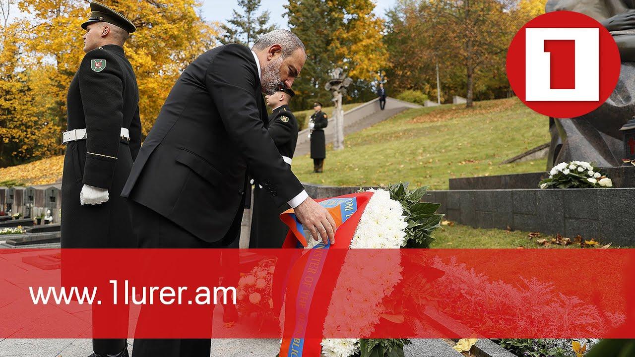 Премьер-министр Армении воздал дань уважения памяти погибших за независимость Литвы