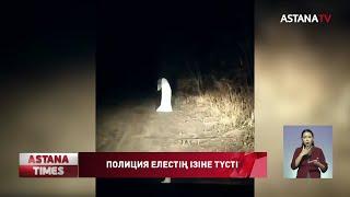 Батыс Қазақстан облысы полициясы, елді дүрліктірген елестің ізіне түсті