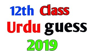 2nd year Urdu guess ,12 class Urdu guess paper , Guess paper 2019