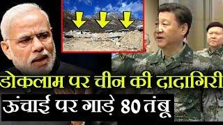 Doklam में दादागिरी पर उतरा China, उंचाई पर गाड़े 80 तंबू, india ने बनाई ये योजना
