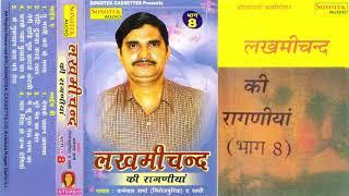 लख्मीचंद की रागनिया भाग-8  Karampal Sharma   Lakhmichand Ki Ragniya Vol-8  Latest Haryanvi Ragni
