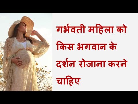 गर्भवती महिला को किस भगवान के दर्शन रोजाना करने चाहिए/which God to worship during pregnancy