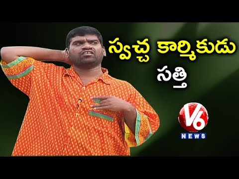 Bithiri Sathi Wants Village Sanitation & Cleanliness Job | Teenmaar News