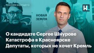 О кандидате Сергее Шнурове. Катастрофа в Красноярске. Депутаты, которых не хочет Кремль