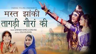 ऐसी झांकी नहीं देखी होगी आपने || Tagdi Gora Ki || Surender Romio & Sonia Raj || Pannu Films