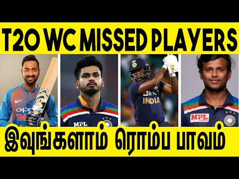 India T20 WC Missed Players | T20WC 2021 | Part 1 ..
