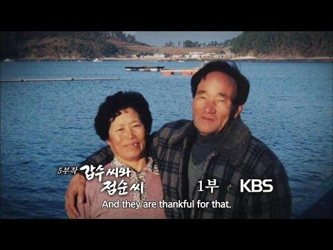 Screening Humanity   인간극장 - Gapsu and Jeomsun, part 1 (2014.03.17)