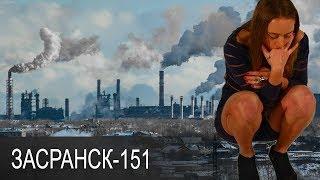 ЗАСРАНСК-151