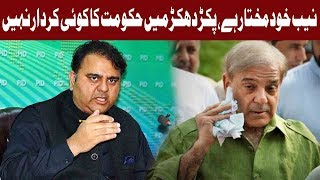 NAB is Independent Government Have Nothing To Do With Shehbaz