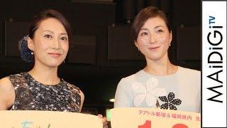 広末涼子、一青窈の妊娠を「胃下垂」と勘違い 映画「はなちゃんのみそ汁」全国公開直前イベント2 #Ryoko Hirosue #event