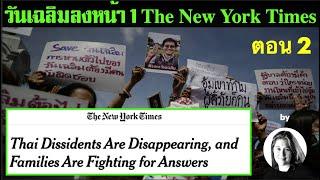เรื่องราวของต้าร์ วันเฉลิมลงข่าวหน้า1 นิวยอร์กไทม์ ตอน 2!