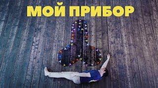 SPINNER BOY$ - Мой прибор (Mband cover)