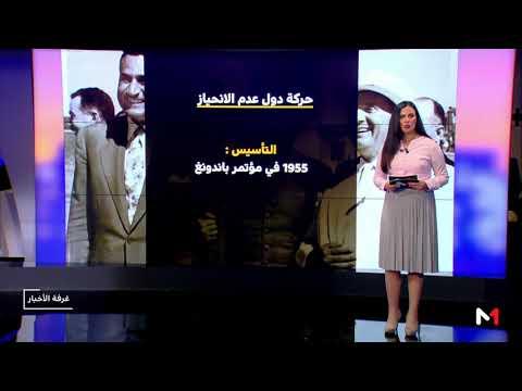 العرب اليوم - الجذور التاريخية لحركة دول عدم الانحياز